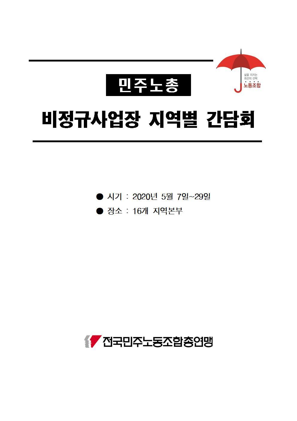 지역별간담회자료집001.jpg