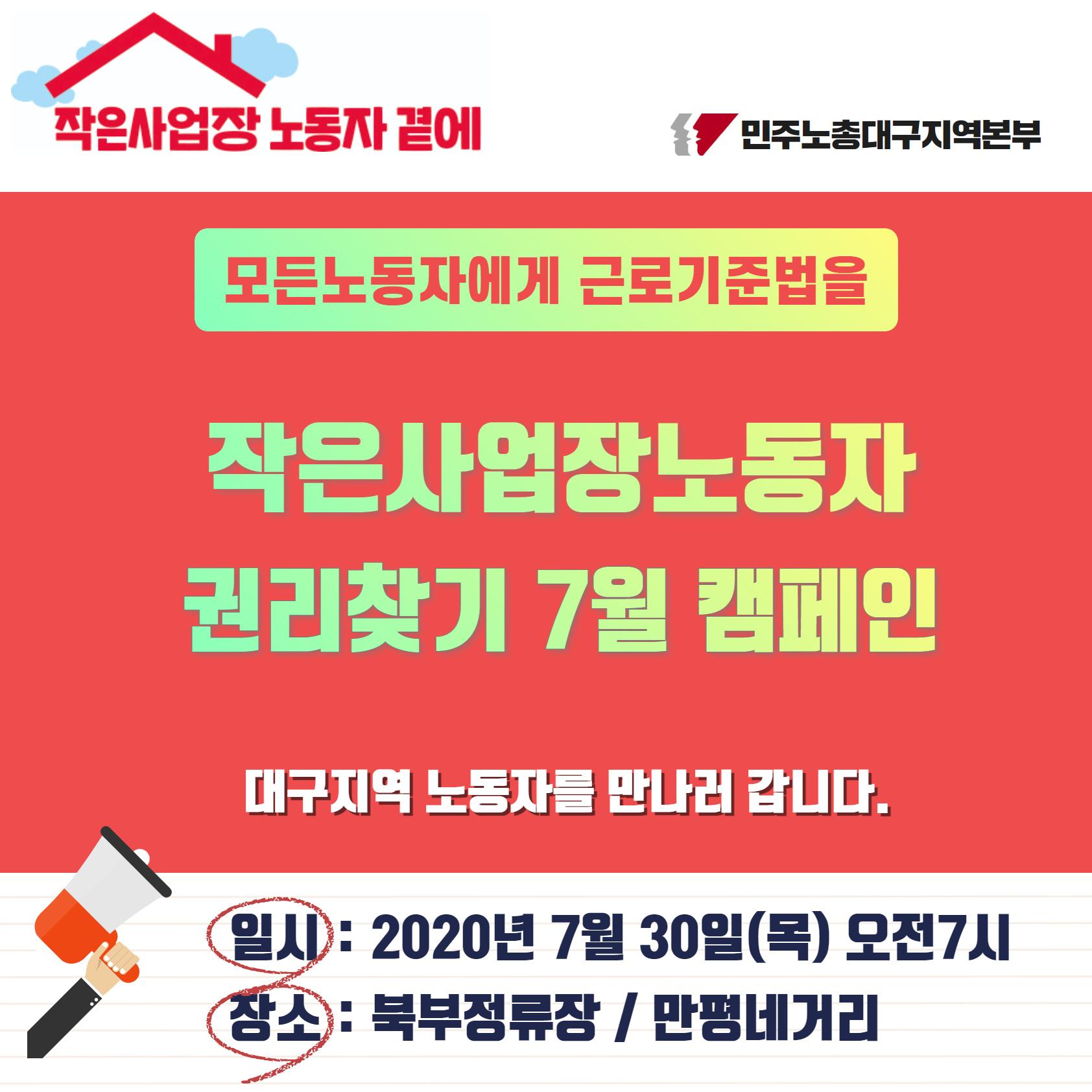 작은사업장 노동자권리찾기 캠페인(7월 30일).jpg