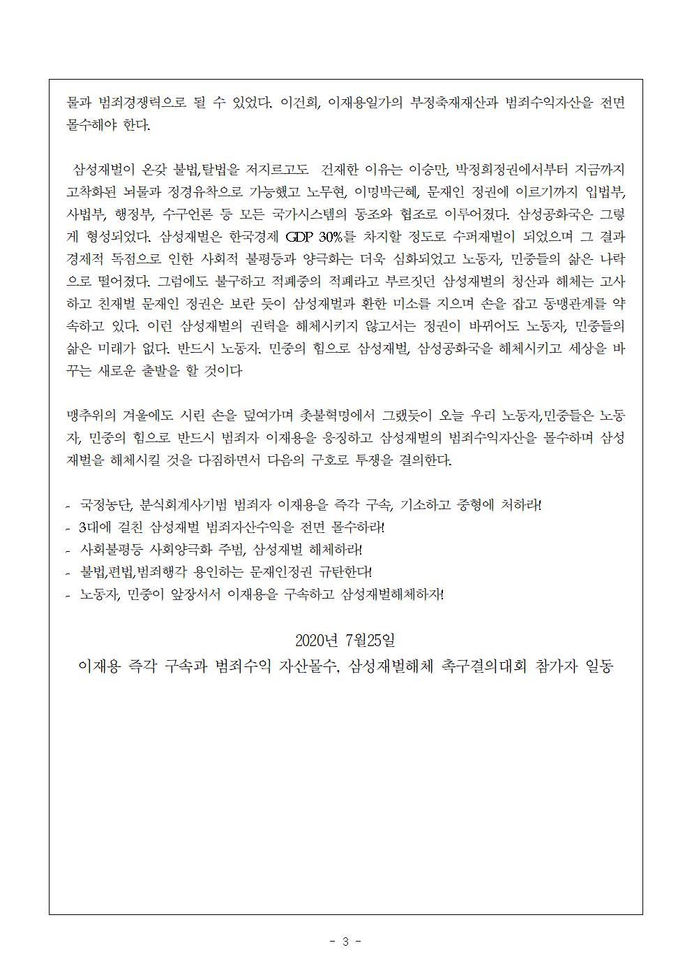 보도자료0725 이재용구속공동기자회견 대백앞003.jpg