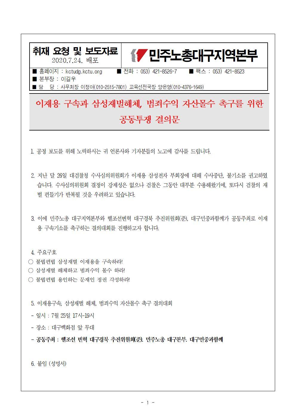 보도자료0725 이재용구속공동기자회견 대백앞001.jpg
