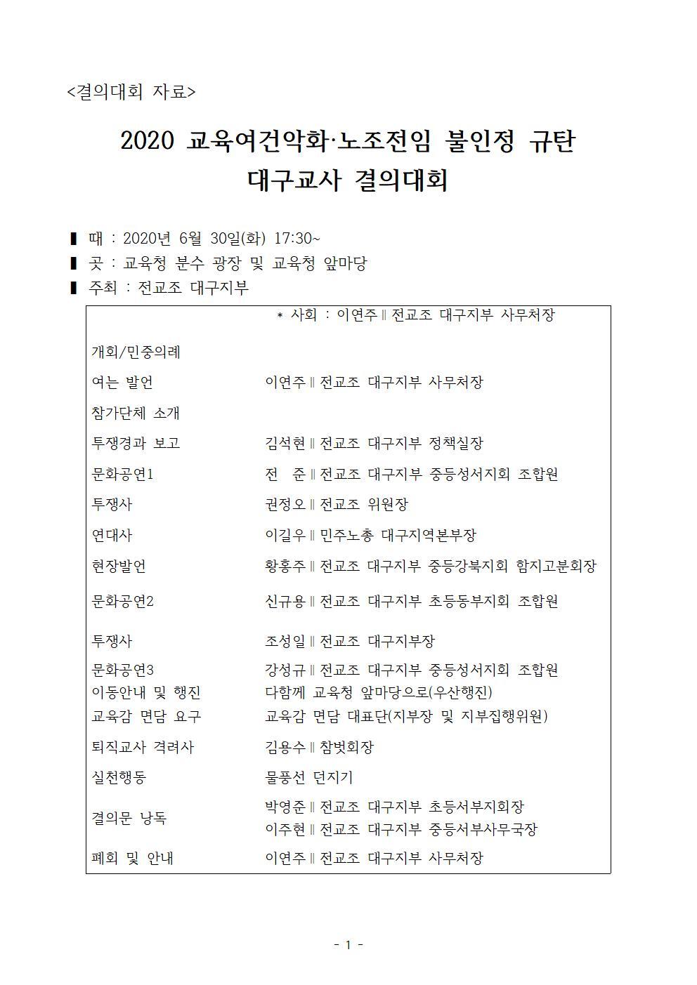 순서지_&_결의문_630_교사결의대회_사무처_수정001.jpg