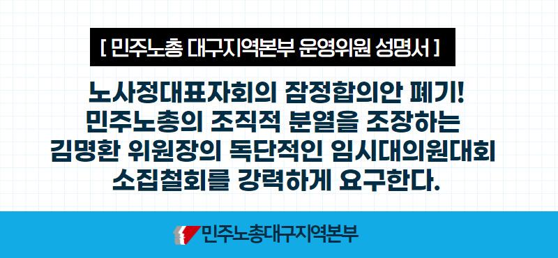 성명서_총연맹.jpg