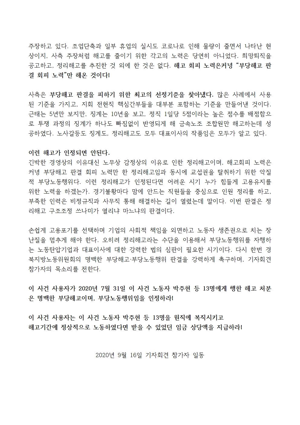 200915-AVO카본코리아부당해고판정촉구경북지노위기자회견16일004.jpg