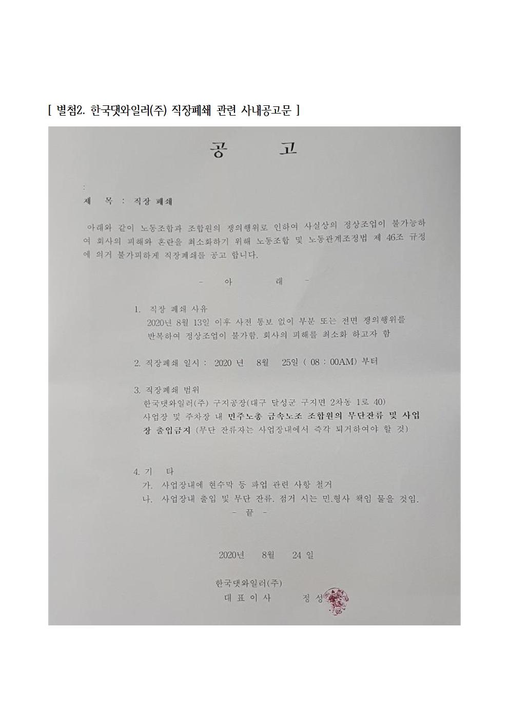 200904-노조탄압한국댓와일러처벌촉구금속대구지부기자회견005.jpg