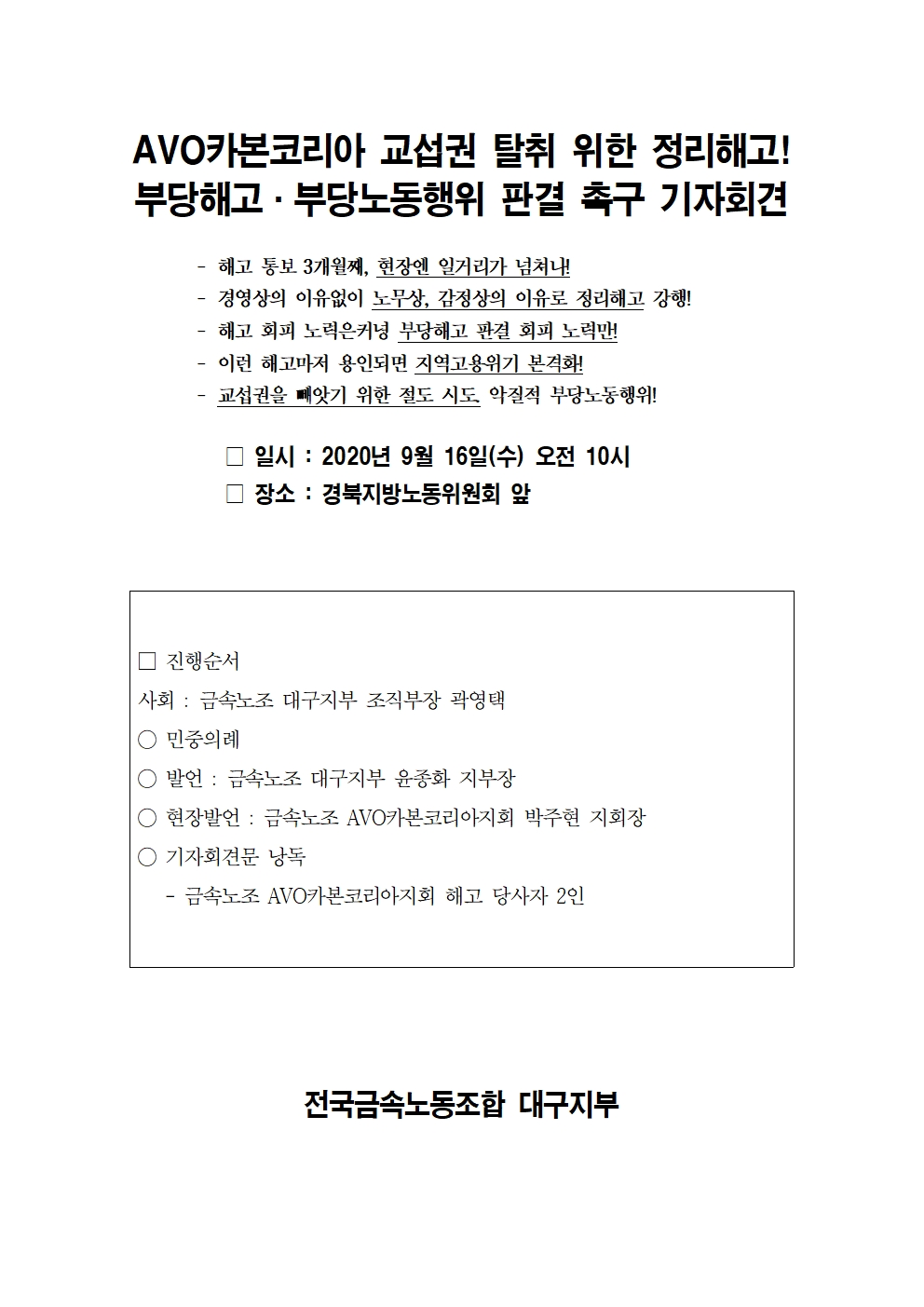 200915-AVO카본코리아부당해고판정촉구경북지노위기자회견16일002.jpg