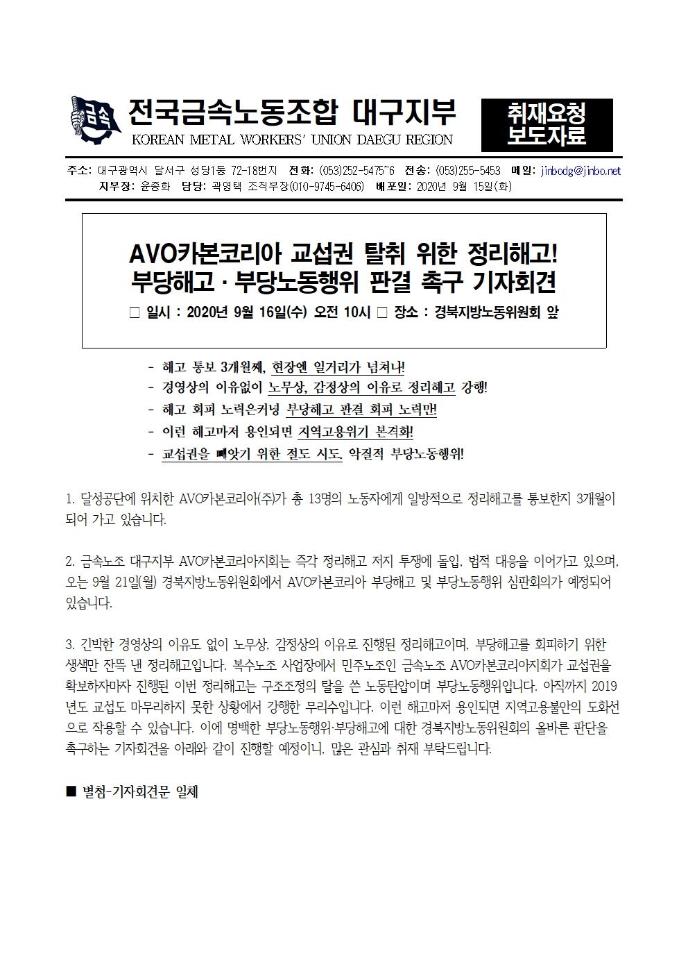 200915-AVO카본코리아부당해고판정촉구경북지노위기자회견16일001.jpg