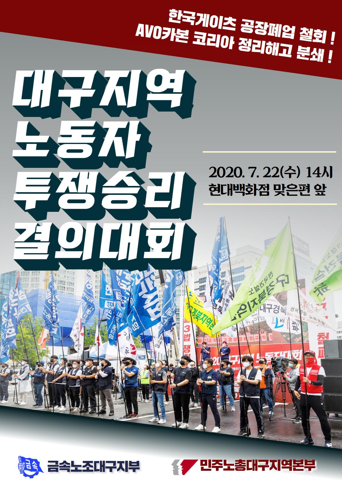 0722결의대회 웹자보1.jpg