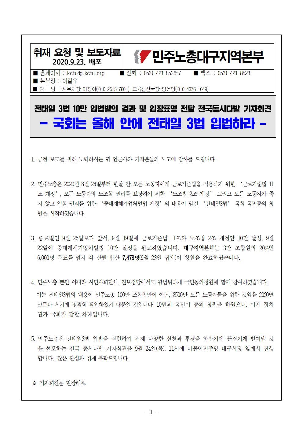 [보도자료]전태일 3법 10만 입법발의 결과 및 입장표명 전달 전국동시다발 기자회견(기자회견문 포함)001.jpg