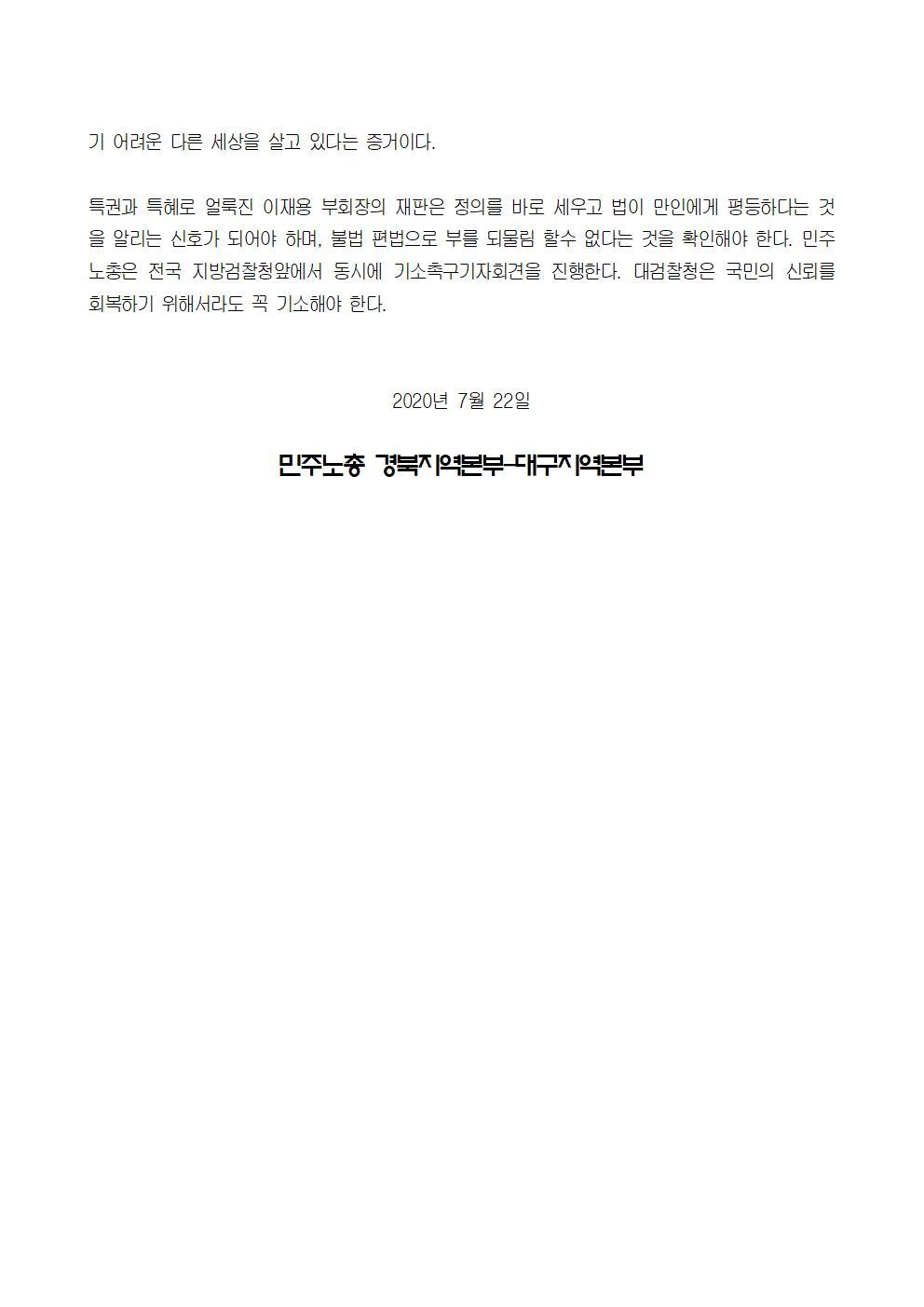 20200722 이재용 기소촉구 경북 대구 동시다발 기자회견003.jpg