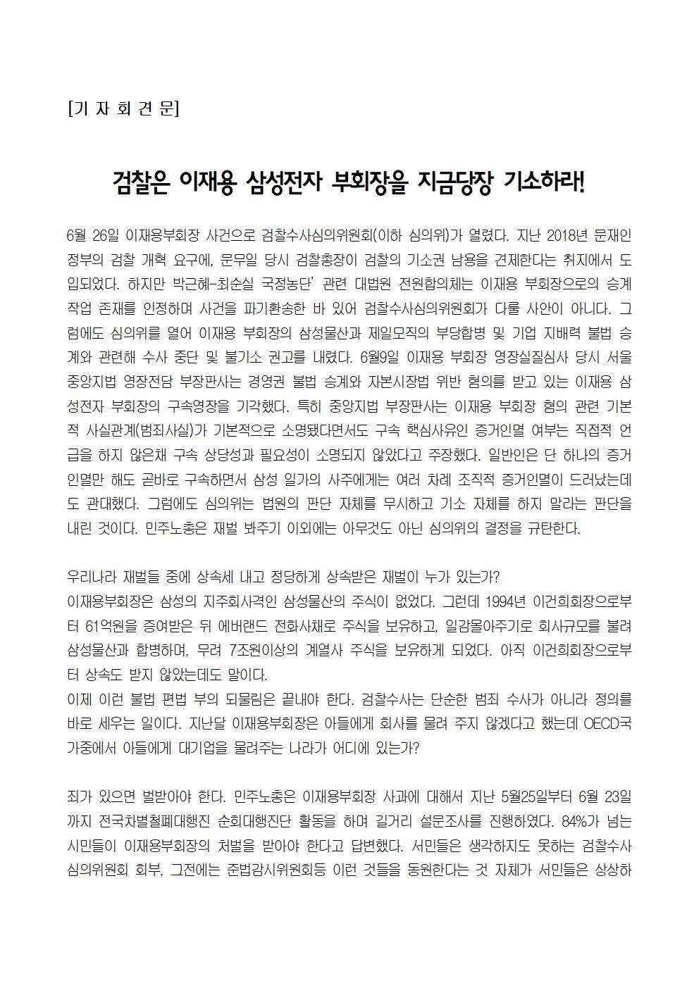 20200722 이재용 기소촉구 경북 대구 동시다발 기자회견002.jpg