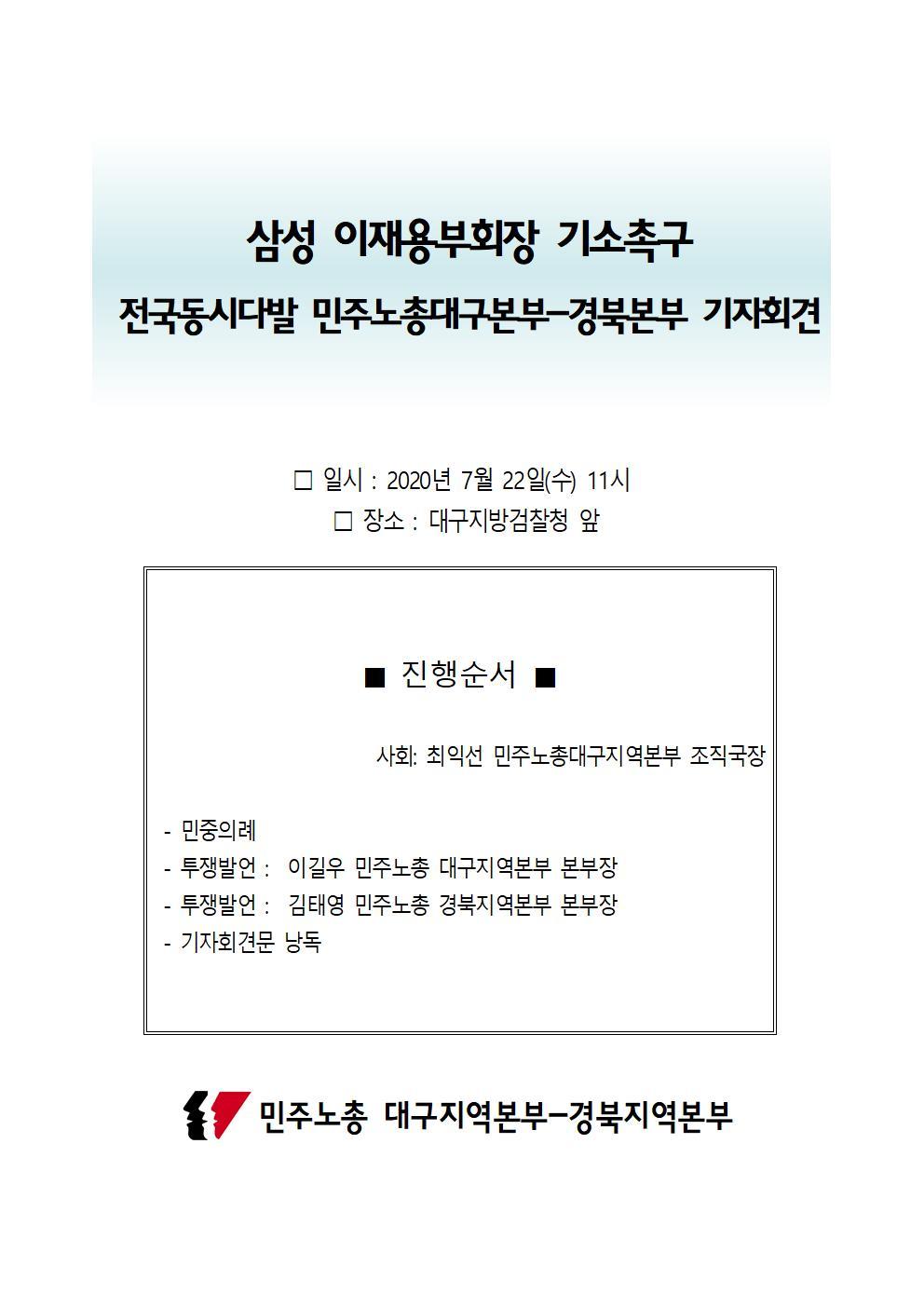 20200722 이재용 기소촉구 경북 대구 동시다발 기자회견001.jpg