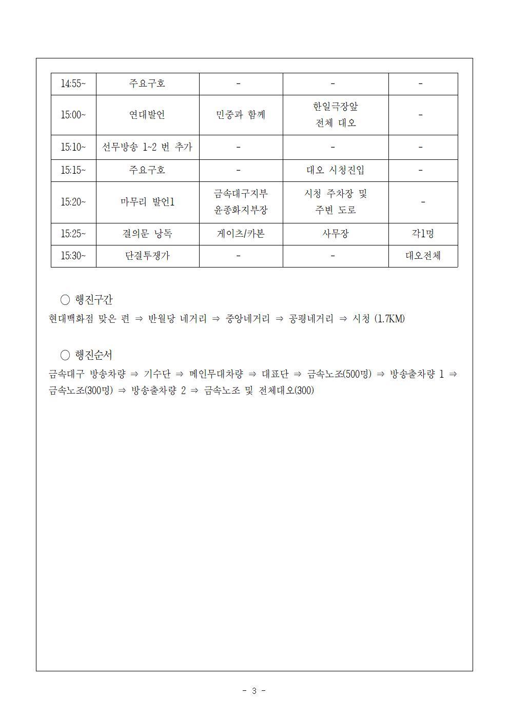[보도자료] 0722 게이츠,AVO 투쟁승리 결의대회(식순, 행진순서)003.jpg
