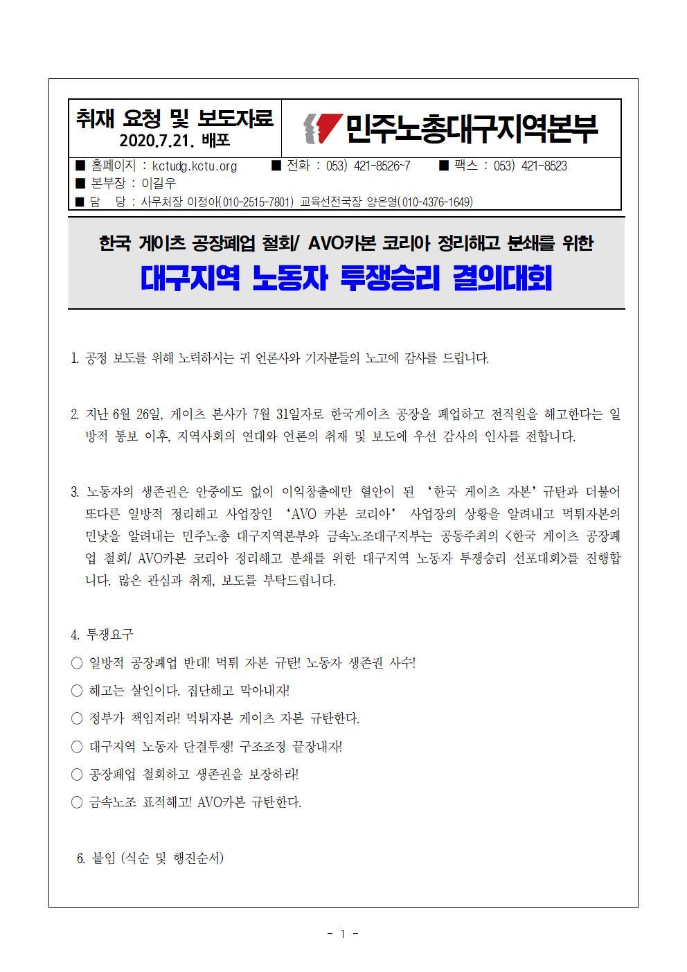 [보도자료] 0722 게이츠,AVO 투쟁승리 결의대회(식순, 행진순서)001.jpg
