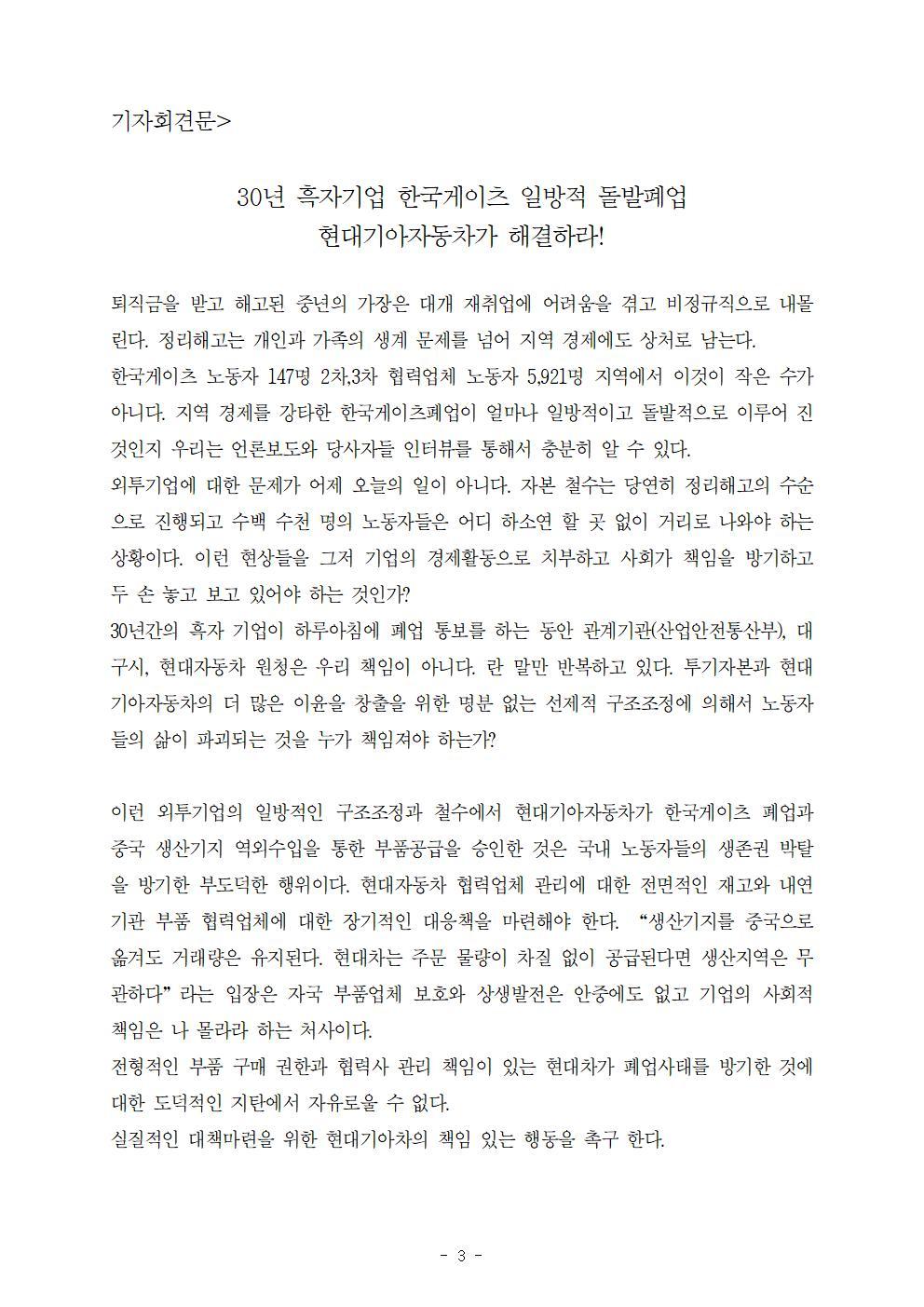 0729 한국게이츠 돌발폐업 현대기아자동차가 해결하라 기자회견003.jpg