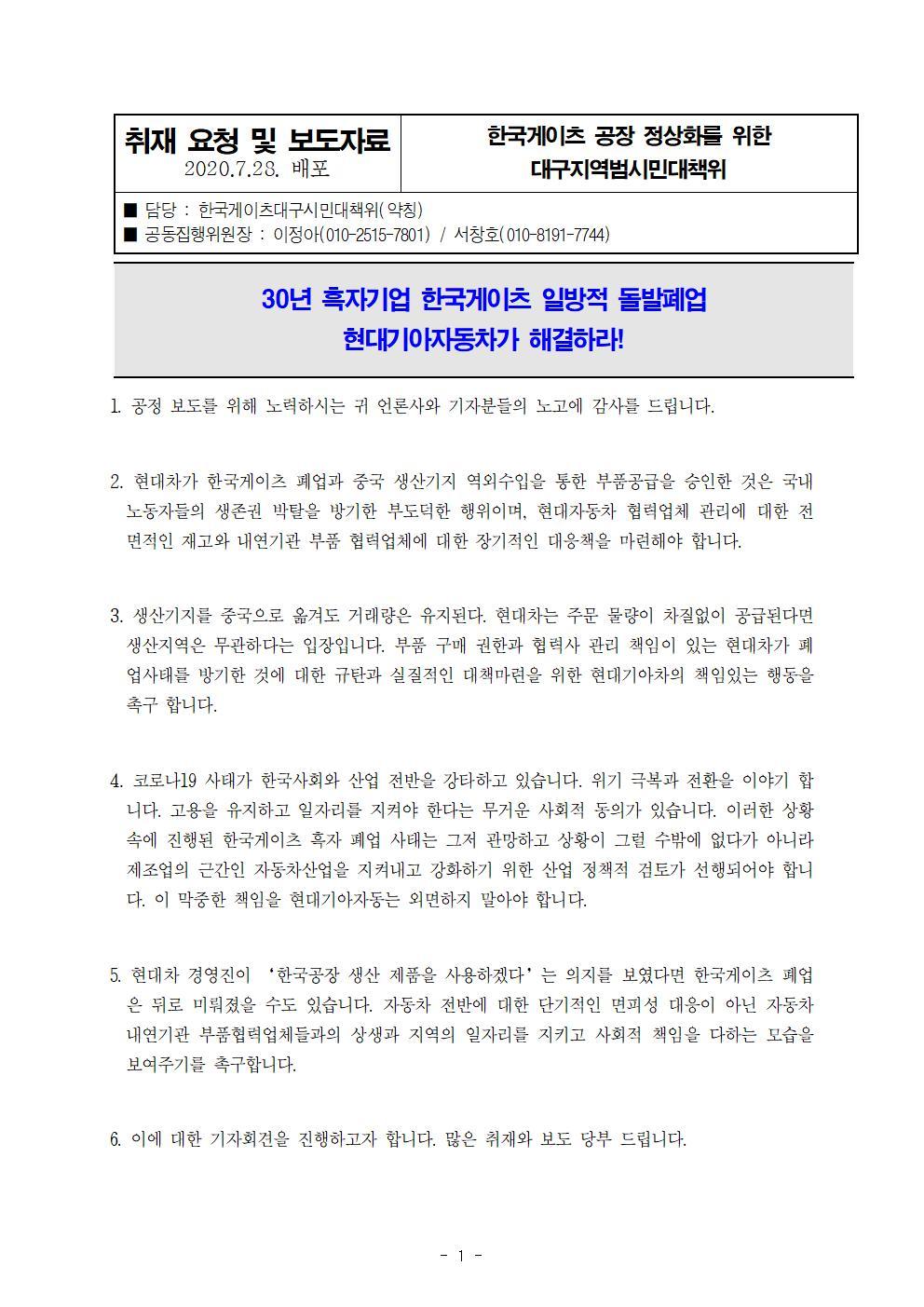0729 한국게이츠 돌발폐업 현대기아자동차가 해결하라 기자회견001.jpg