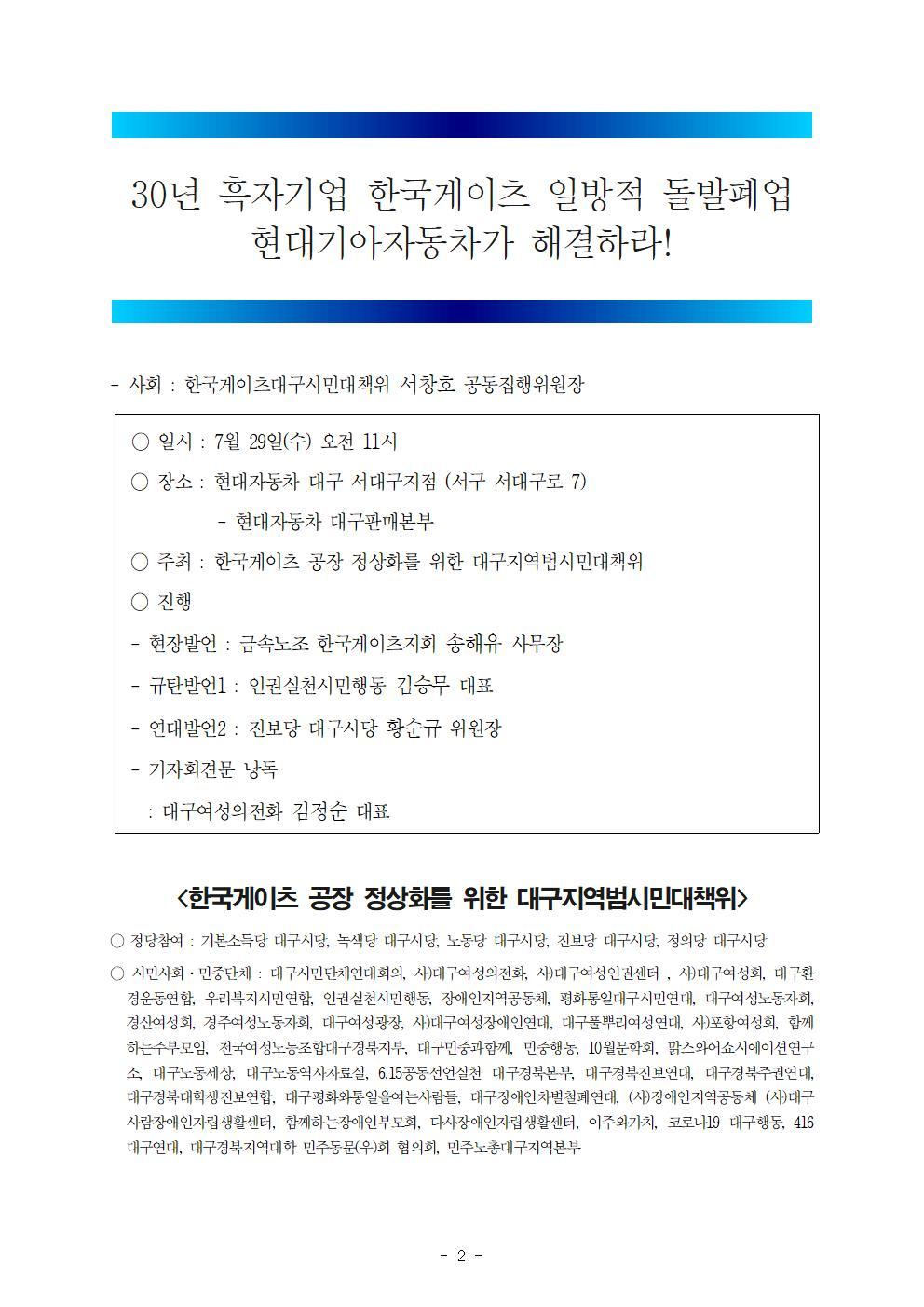 0729 한국게이츠 돌발폐업 현대기아자동차가 해결하라 기자회견002.jpg