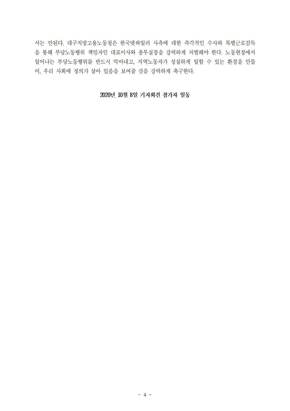 [1006 보도자료,기자회견문]한국댓와일러분회 대구노동청 앞 농성투쟁 돌입 기자회견004.jpg