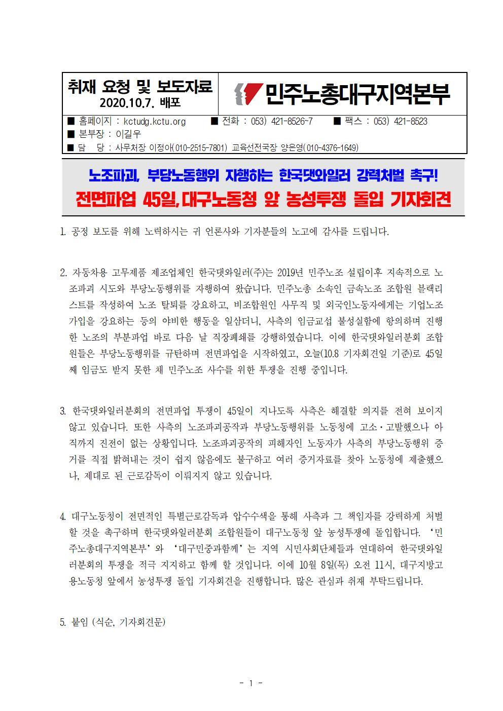 [1006 보도자료,기자회견문]한국댓와일러분회 대구노동청 앞 농성투쟁 돌입 기자회견001.jpg