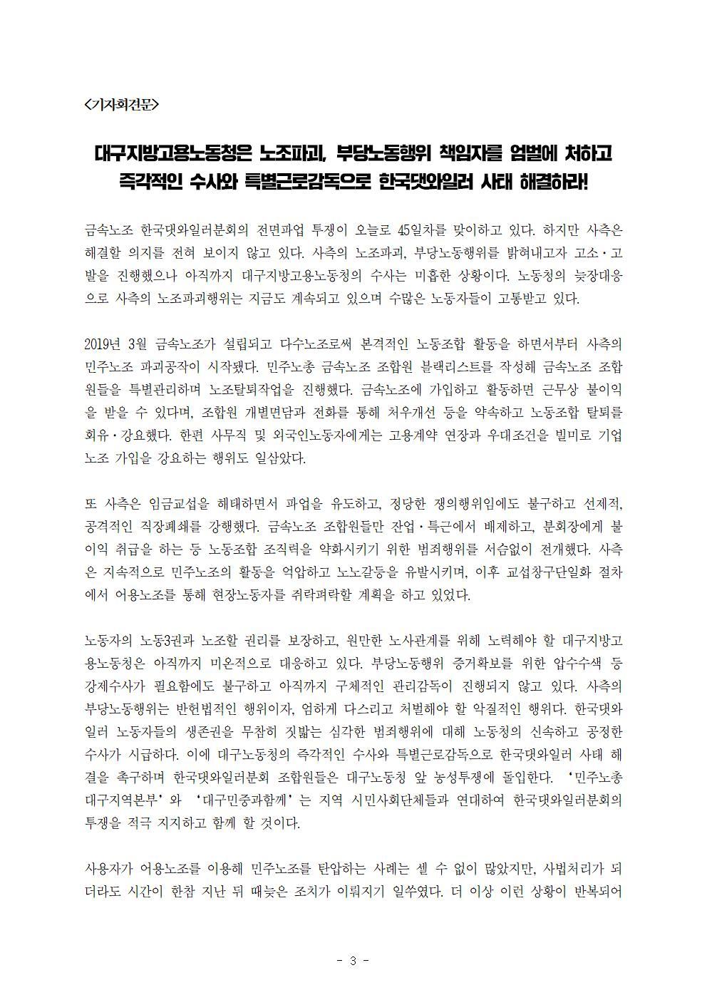 [1006 보도자료,기자회견문]한국댓와일러분회 대구노동청 앞 농성투쟁 돌입 기자회견003.jpg
