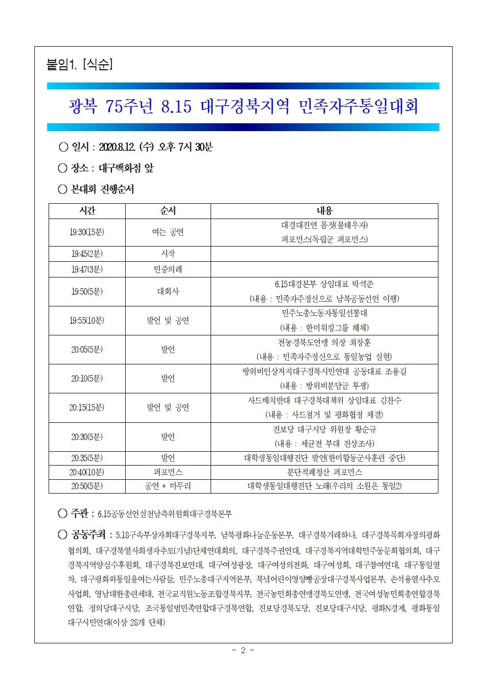 [보도자료]광복_75주년_8_15_대구경북지역_민족자주통일대회002.jpg