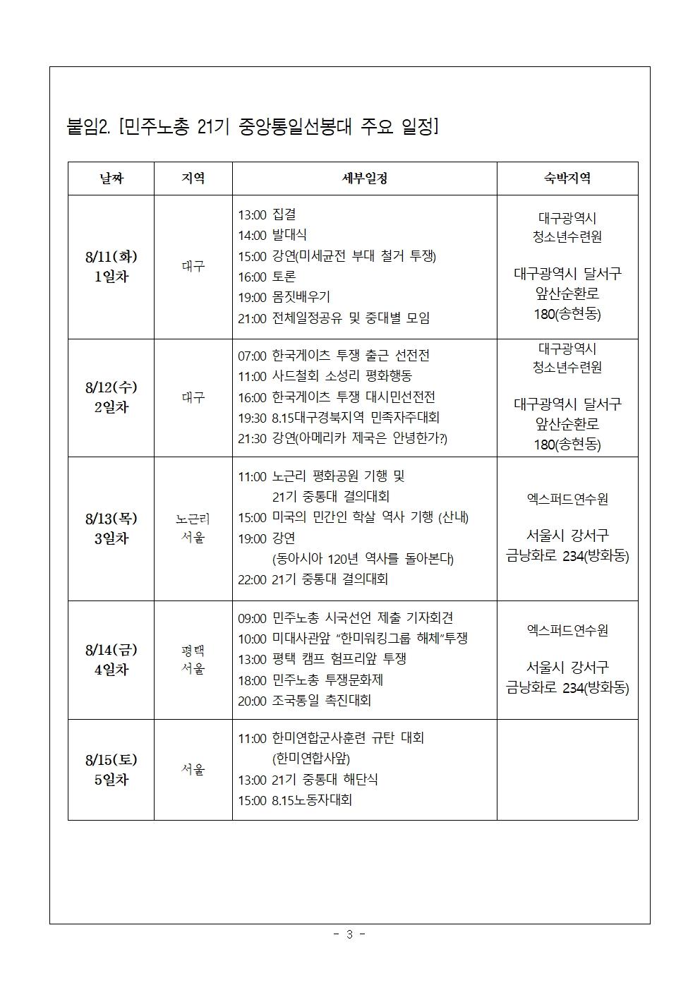 [보도자료]광복_75주년_8_15_대구경북지역_민족자주통일대회003.jpg