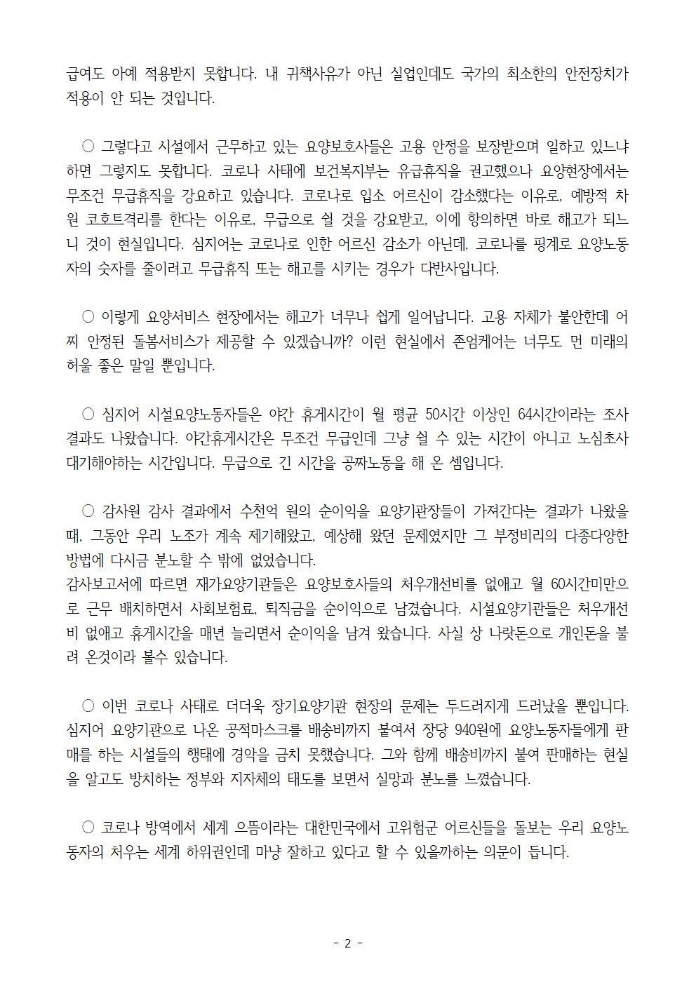 [취재요청]요양보호사 특별법 제정 촉구 기자회견(200627)002.jpg