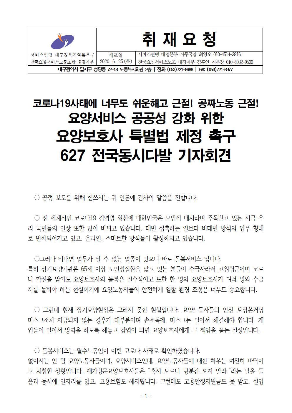 [취재요청]요양보호사 특별법 제정 촉구 기자회견(200627)001.jpg
