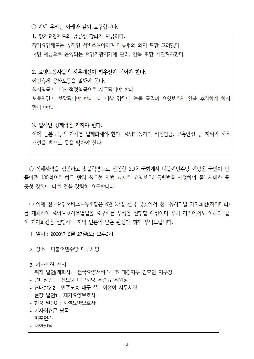 [취재요청]요양보호사 특별법 제정 촉구 기자회견(200627)003.jpg