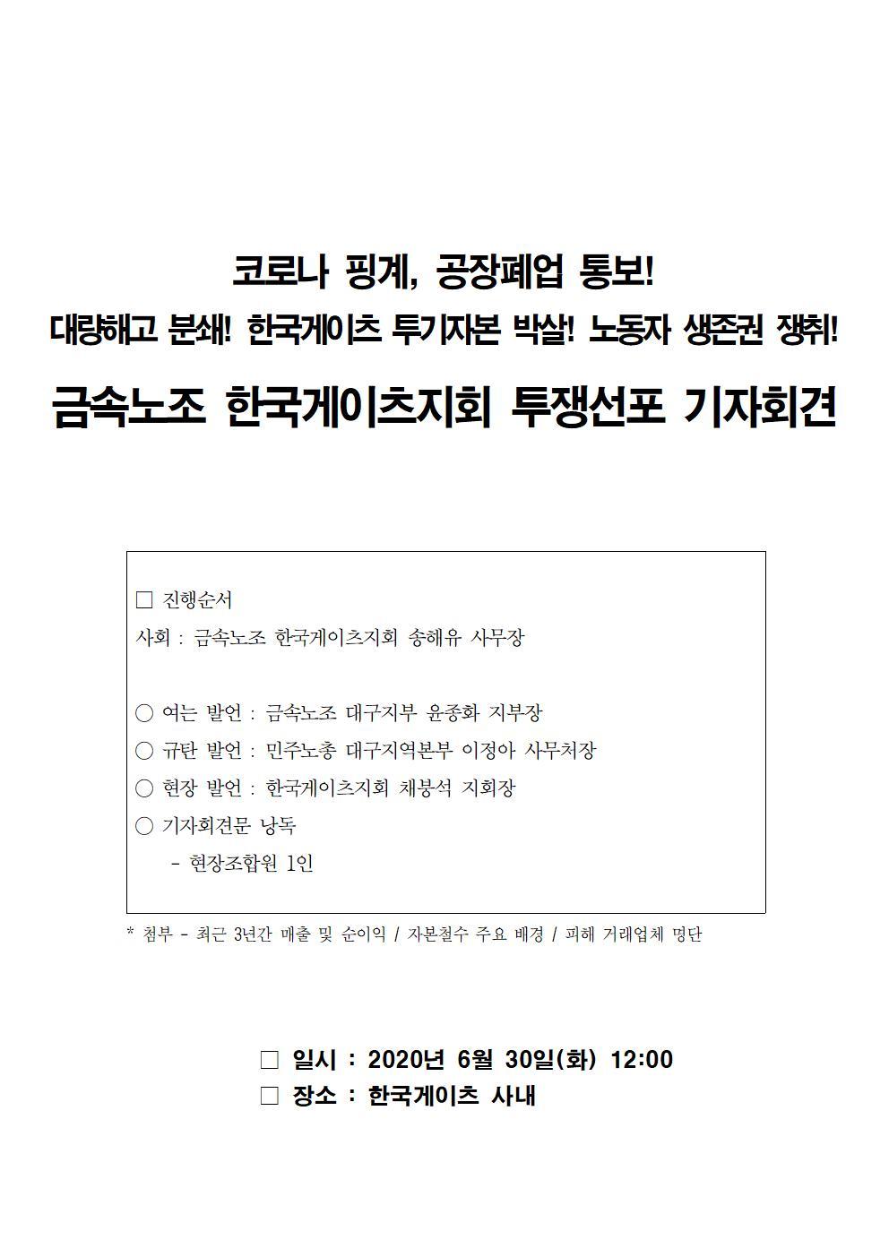한국게이츠 투쟁선포 기자회견문(200629)001.jpg