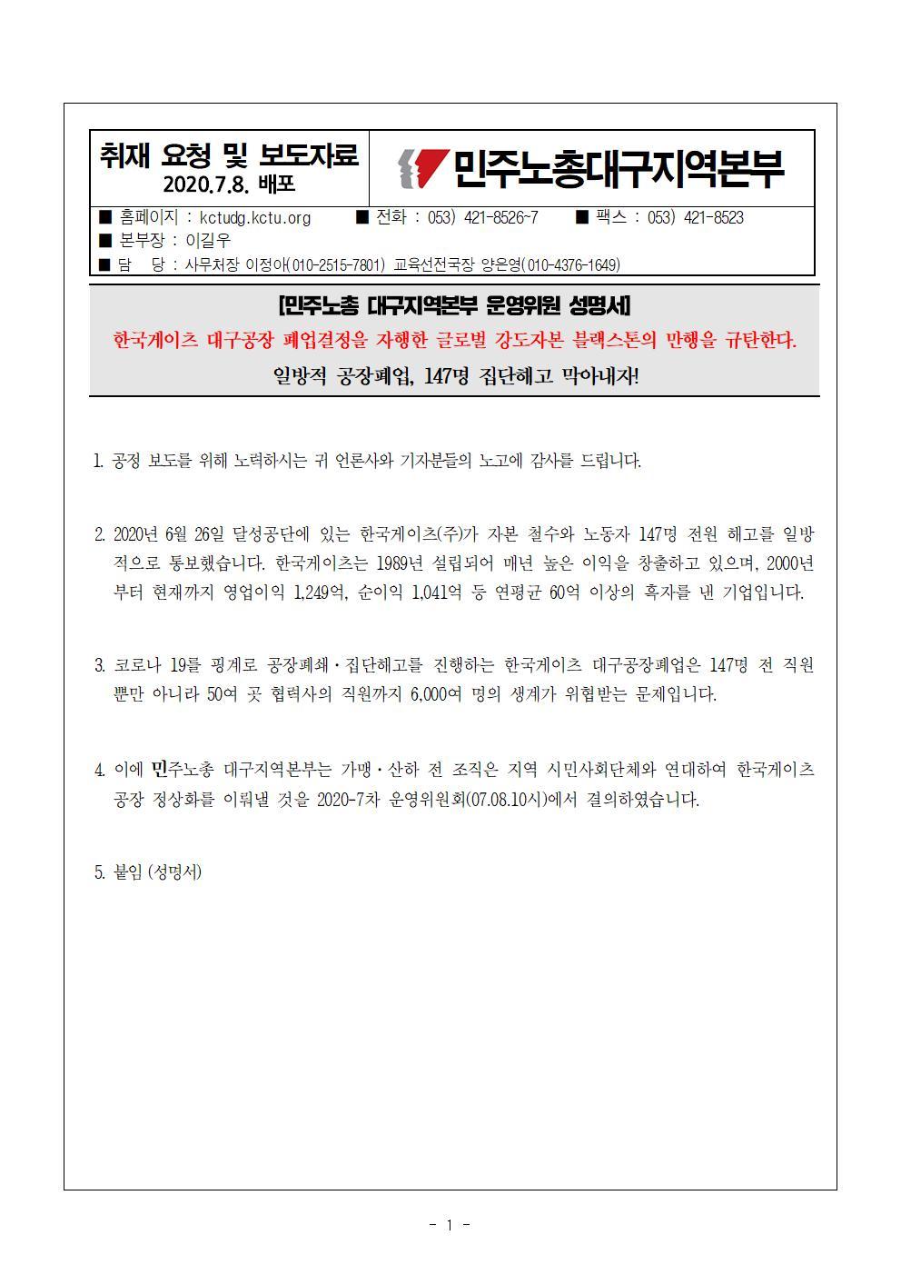 [보도자료]0708 지역본부 7차 운영위 성명서(한국게이츠 공장 정상화)001.jpg