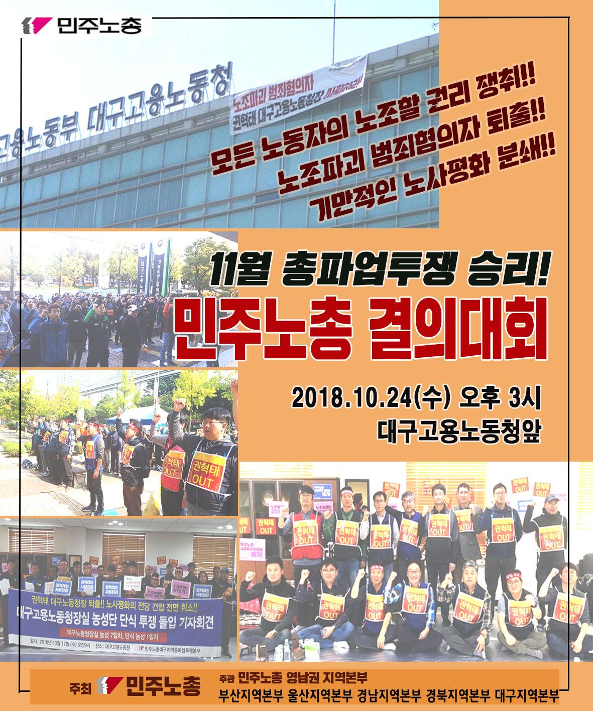1024_민주노총결의대회_최종.jpg