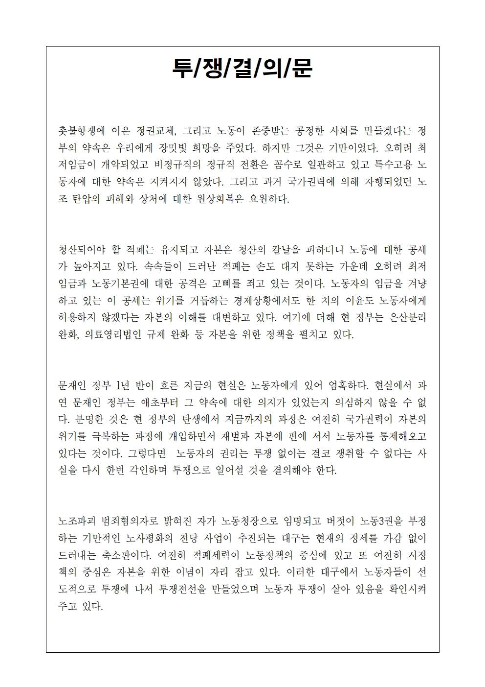 민주노총결의대회결의문001.jpg