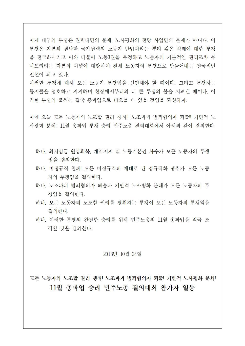 민주노총결의대회결의문002.jpg