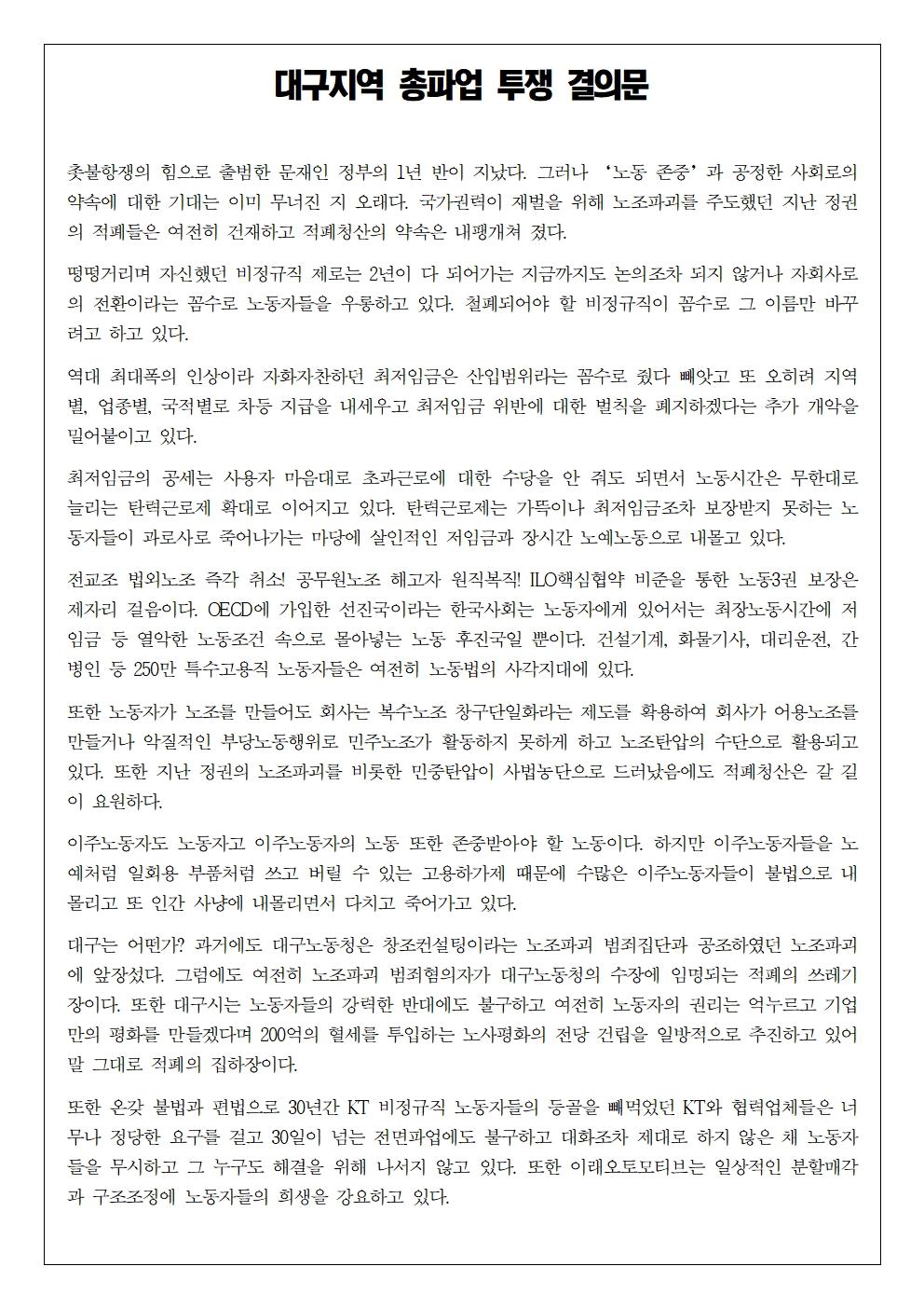 총파업투쟁결의문최종001.jpg