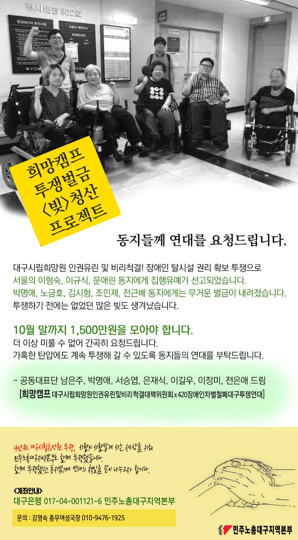 희망캠프모금_지역본부.jpg