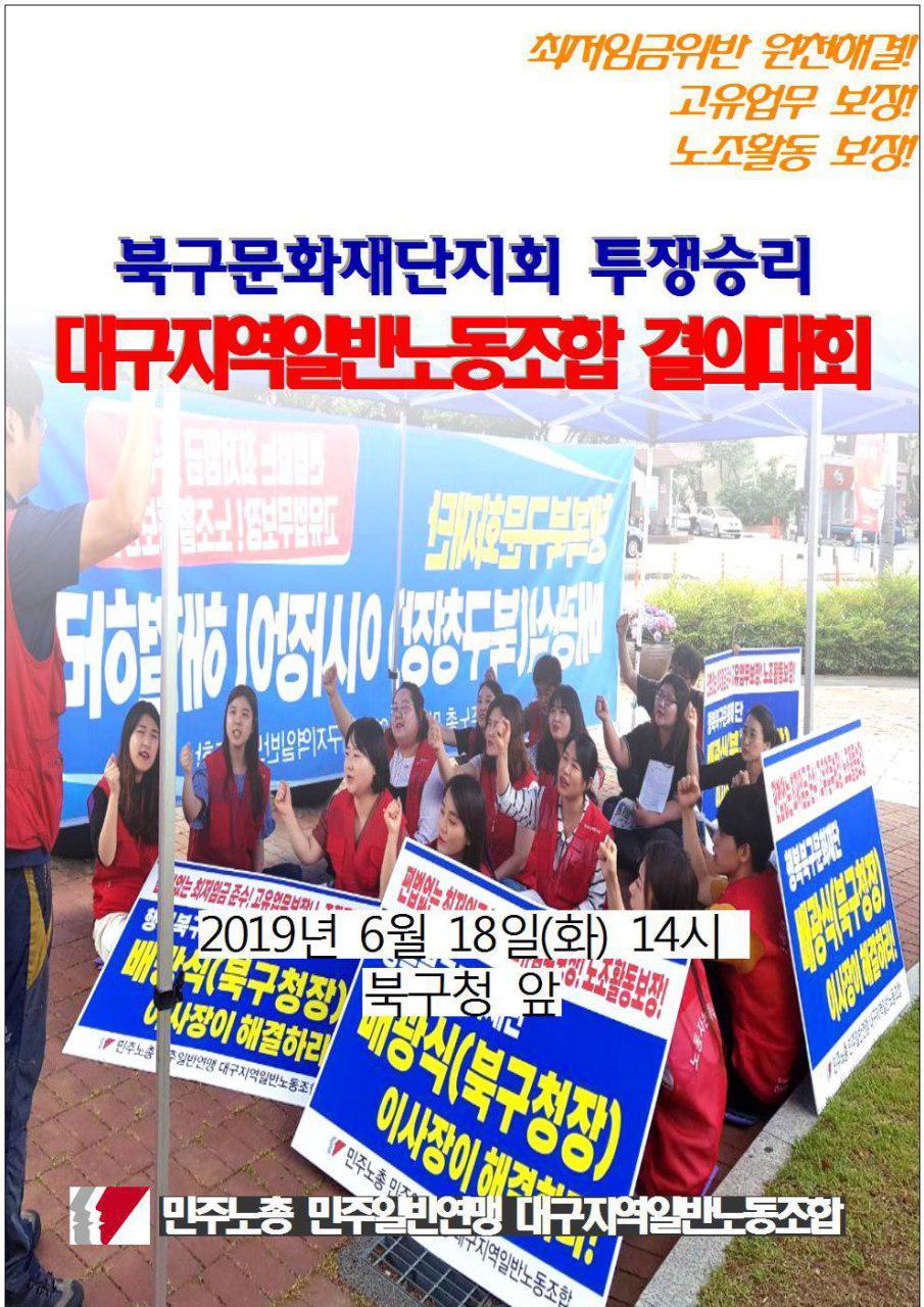 일반노조_북구행복재단지회.jpg