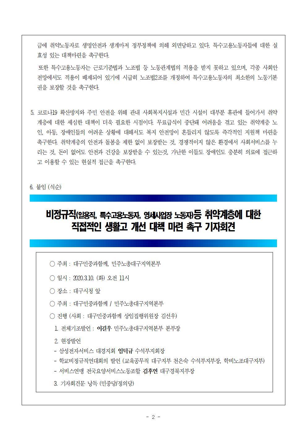 취재요청 0310코로나대응촉구 대구기자회견002.jpg