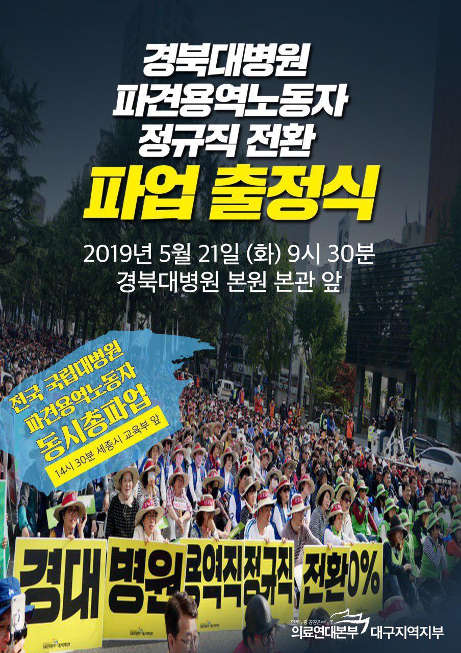 경북대병원_파견용역정규직_파업출정식.jpg