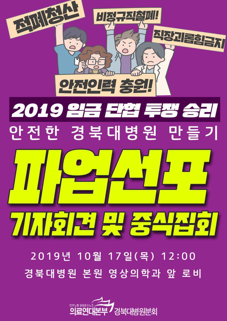 경북대분회파업선포.jpg